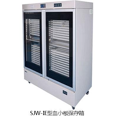 山东三江医疗科技有限公司SJW-ID和IE保存箱为什么可独立使用