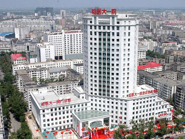 哈尔滨市第一人民医院