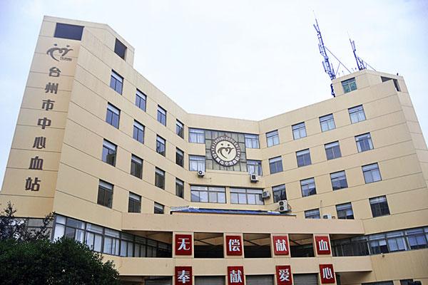 台州市中心血站