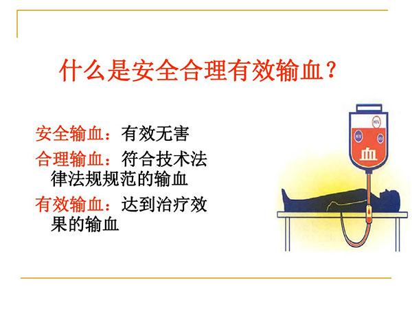 输血安全常识