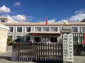 西藏自治区血液中心