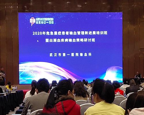 山东三江医疗参加2020年危急重症患者输血管理新进展培训班