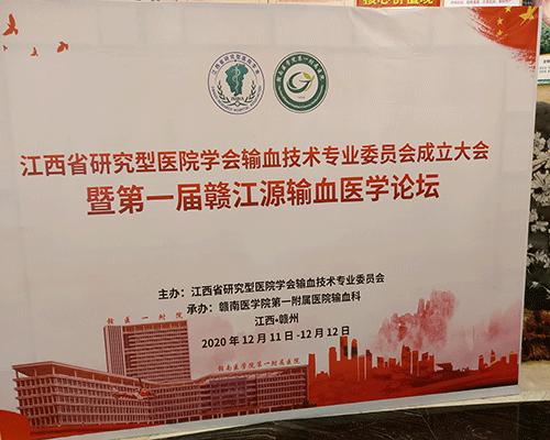 山东三江医疗科技有限公司参加2020年赣江源输血医学论坛