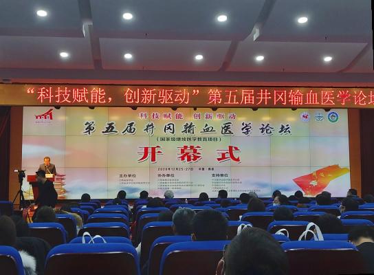 山东三江医疗科技有限公司参加第五届井冈输血医学论坛