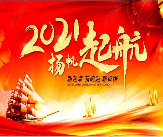 2021山东三江医疗科技有限公司新春贺词