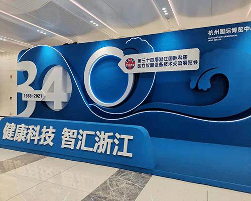 山东三江医疗科技有限公司参加第34届浙江春季医展会