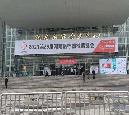山东三江医疗科技参加2021第29届中西部(长沙)医疗器械展