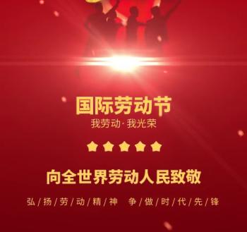 山东三江医疗科技有限公司恭祝大家五一劳动节快乐