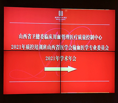 山东三江医疗参加山西省医学会输血医学专业学术会议