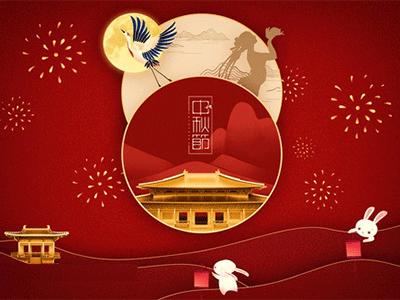 山东三江医疗科技有限公司恭祝大家中秋节快乐