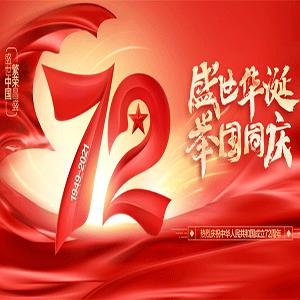 山东三江医疗科技有限公司恭祝大家国庆节快乐