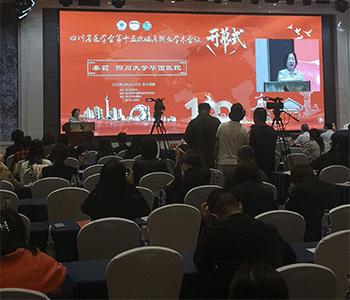 山东三江医疗参加四川省医学会第十五次临床输血学术会议